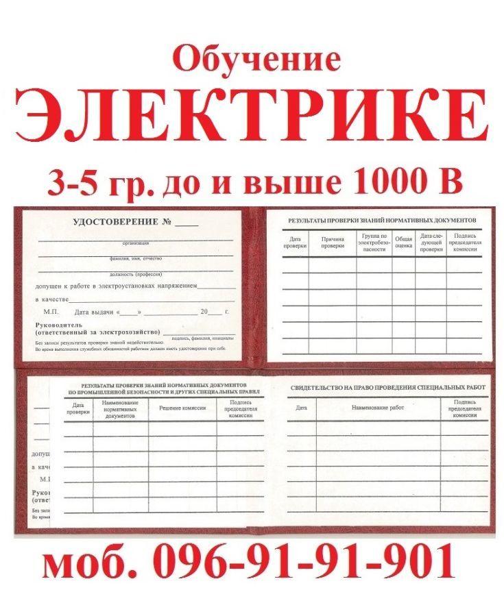 Объявления по электробезопасности нормативные требования по обеспечению электробезопасности