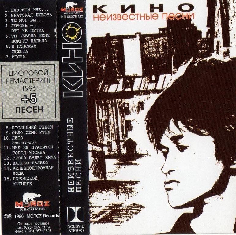 Виктор Цой.Кино (Неизвестные Песни) 1982-85. AU.