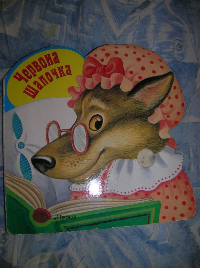 Книги для малышей:Троє поросят+Черврона шапочка укр. мовою