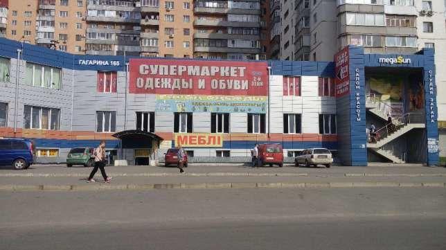 аренда офиса ул кравченко