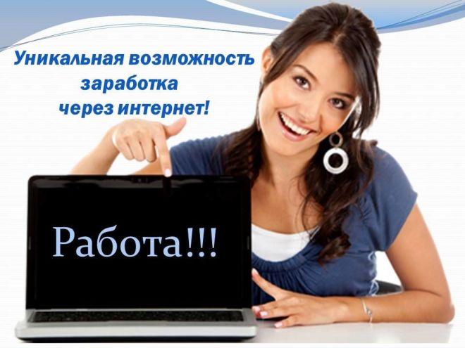 Работа в интернете подача объявлений