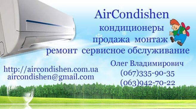 кондиционеры - монтаж, продажа, сервисное обслуживание, ремонты