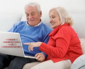 Подработка для активных пенсионеров