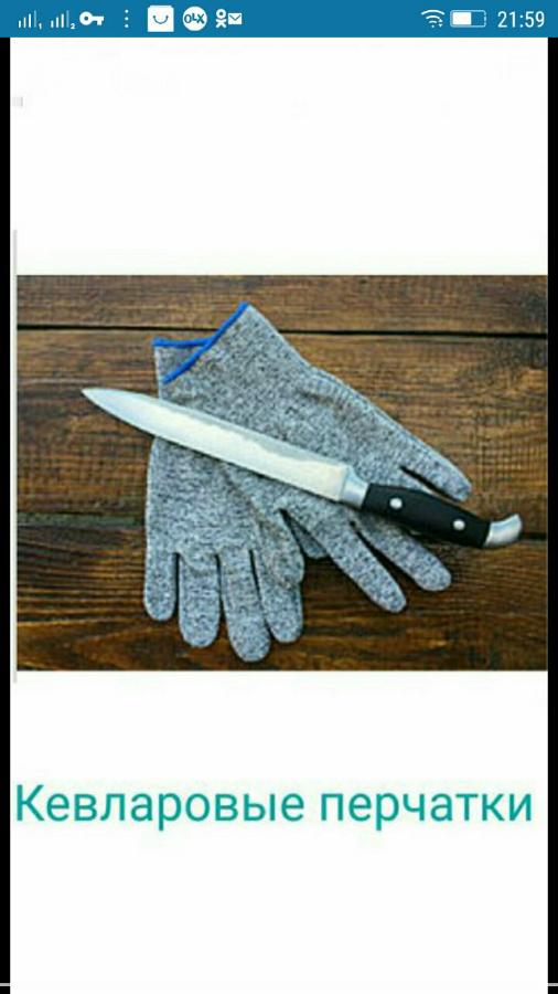 Кевларовые перчатки, от порезов