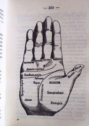 тому тайна руки в картинках внешнему
