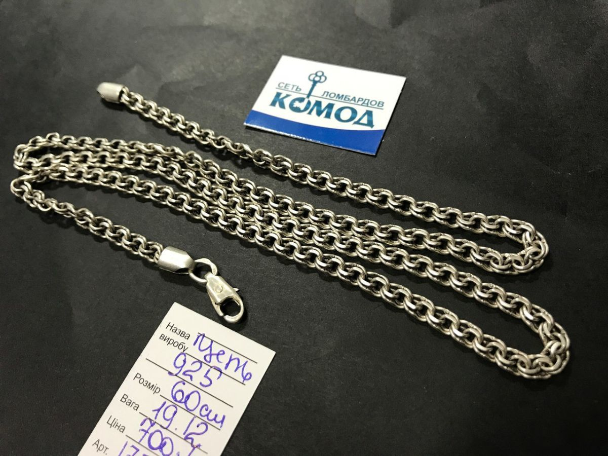 Серебряная цепочка в подарок 820
