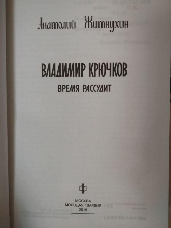 Владимир Крючков - ЖЗЛ 2