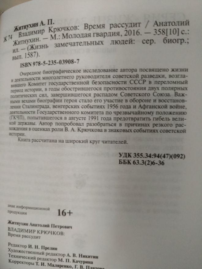 Владимир Крючков - ЖЗЛ 3