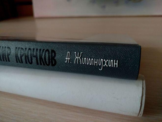 Владимир Крючков - ЖЗЛ 4