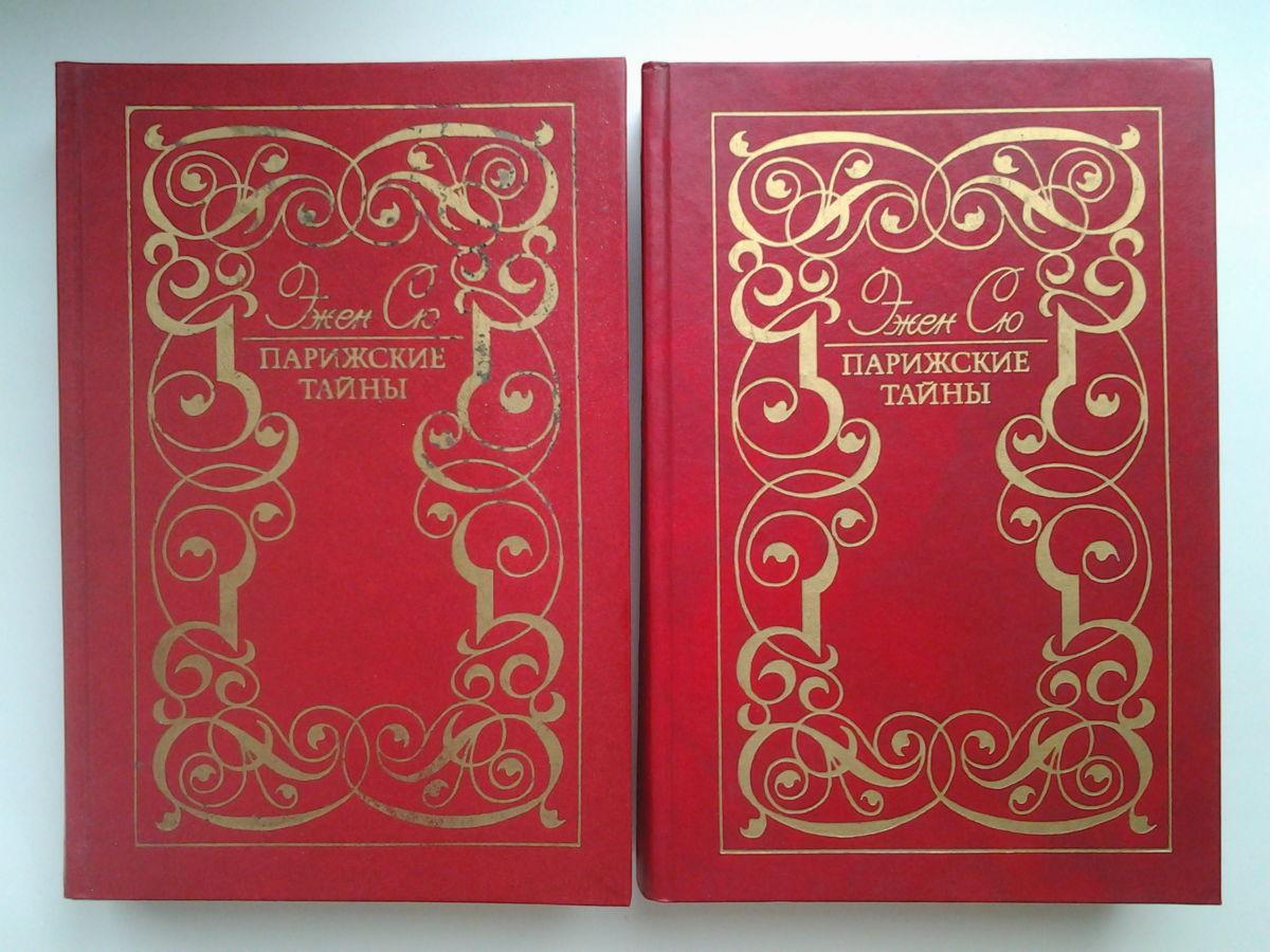 Эжен Сю. Парижские тайны (комплект из 2 книг) Иллюстрированное издание