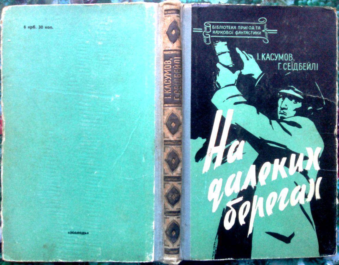 Касумов І.На далеких берегах.  Бібліотека Пр.та НФ 1959 р.