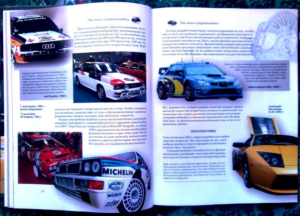 Надписями страсти, суперавтомобили набор из 33 открыток