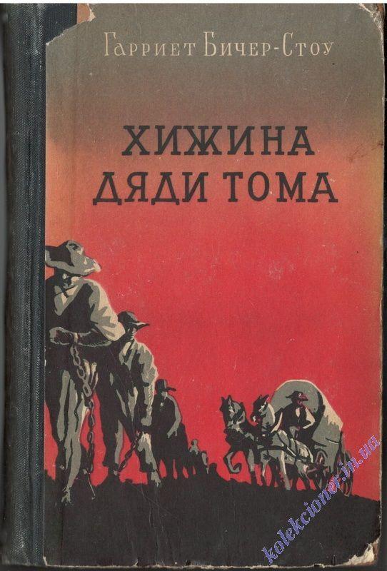 Книга хижина дяди тома скачать