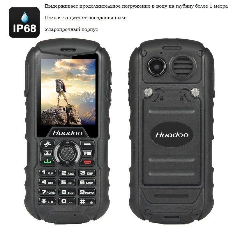 Продам Huadoo H1! Телефоны защиты IP-68! Все цвета!