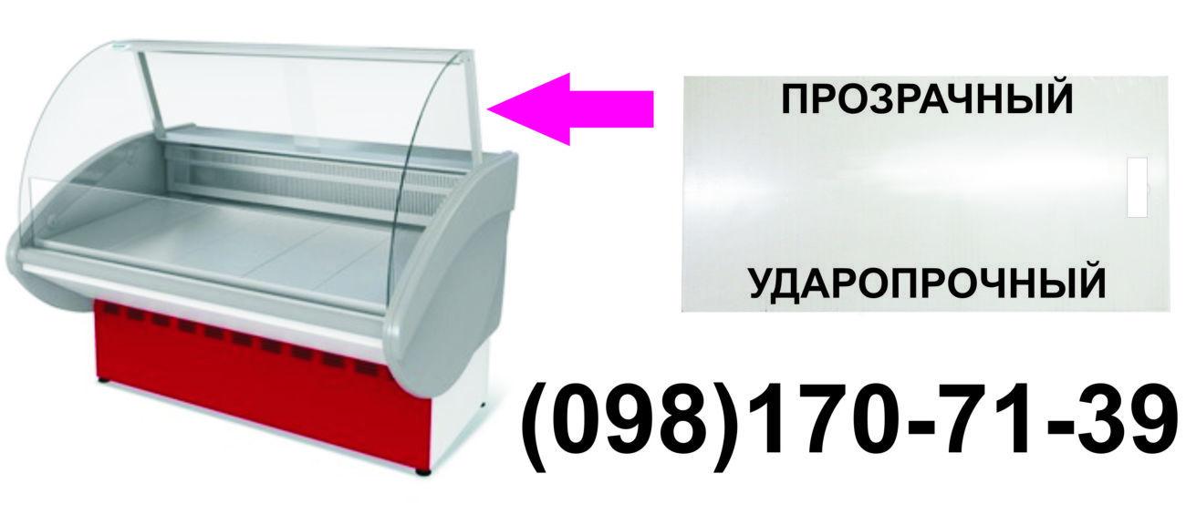 шторки из оргстекла или акрила для витрин и торговых холодильников