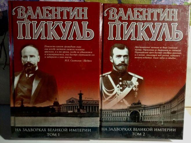 В.Пикуль - На задворках великой империи в 2-х томах