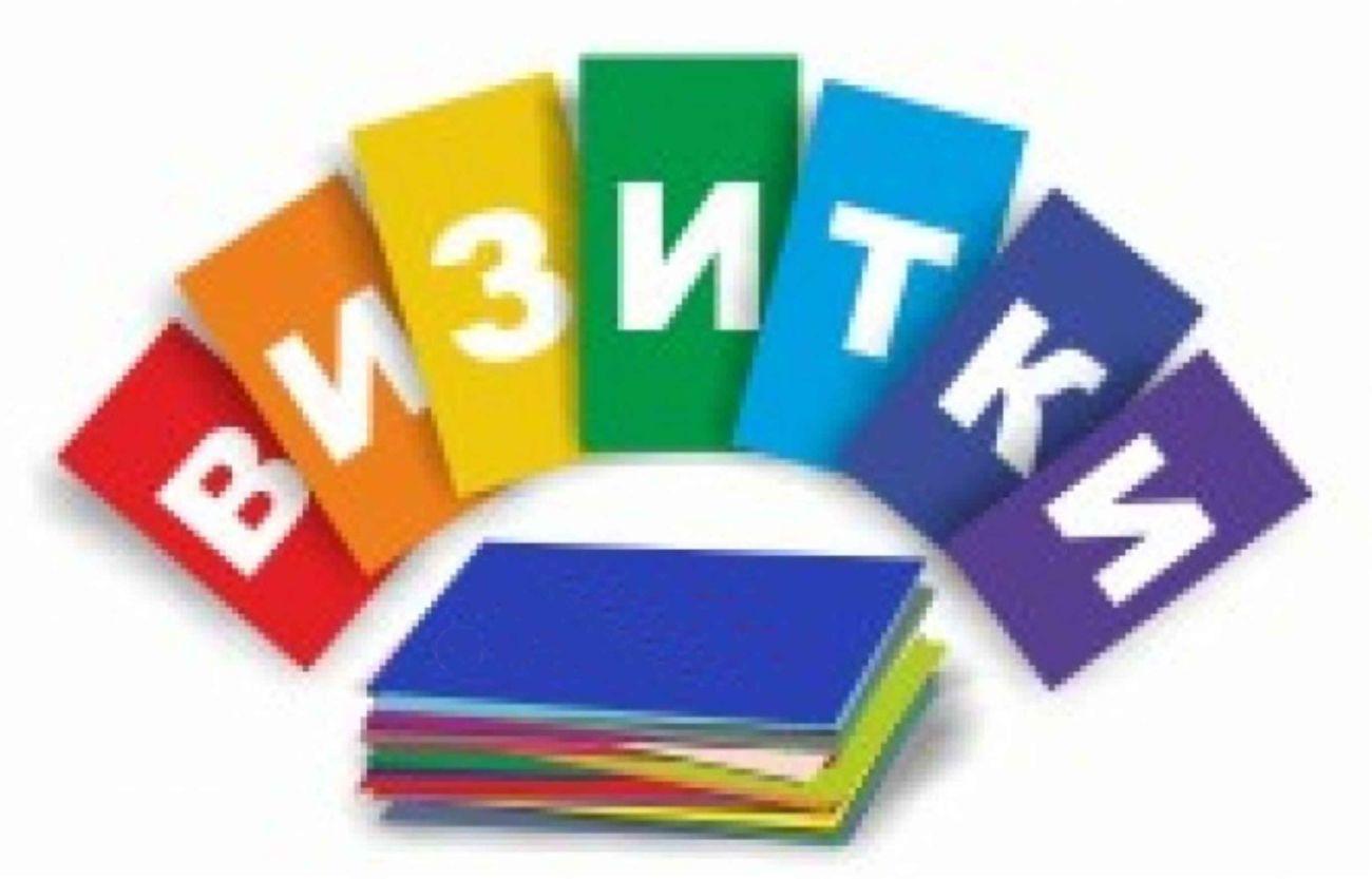 Визитки, календарики, дисконты, буклеты, листовки, плакаты, планшеты