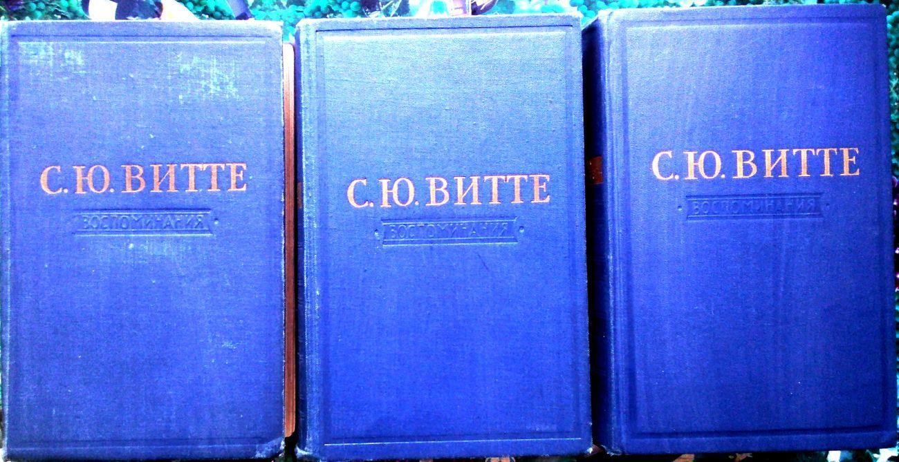 Витте С.Ю.  Воспоминания в 3 томах. М 1960г.-555 с.,+ 639 с.,+ 723 с.