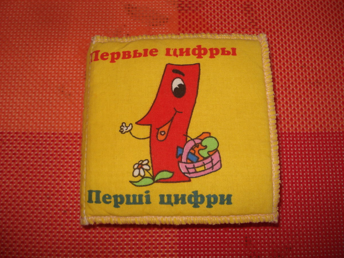 Детская книжечка Первые цифры