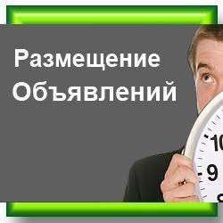 Реклама в интернете на 200 ТОП-медиа площадках