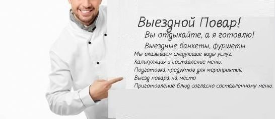 Фото - Услуги повара почасовая оплата в Харькове | выезжаем в любой район..
