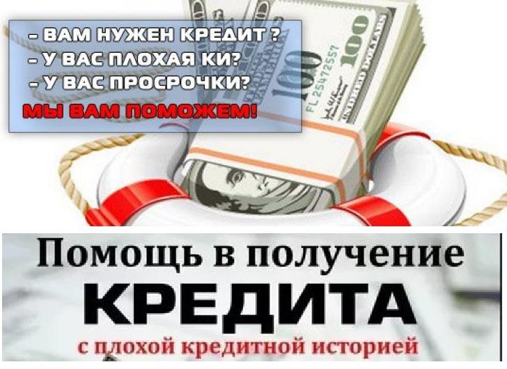 Кредит наличными с плохой кредитной историей харьков