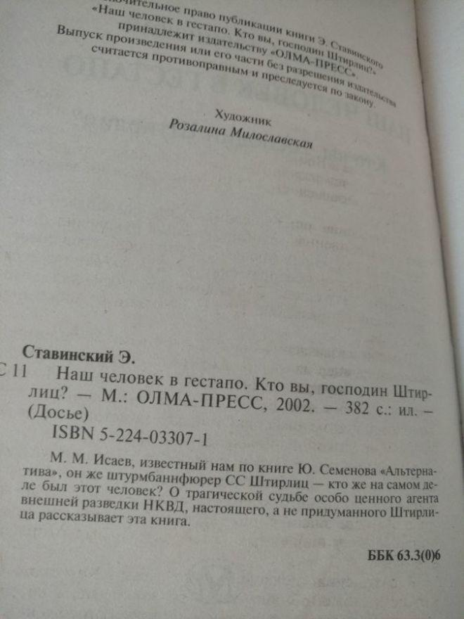 Э.Ставинский - Наш человек в гестапо - Досье 4