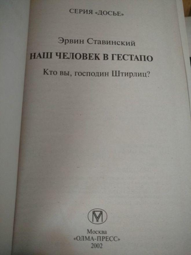 Э.Ставинский - Наш человек в гестапо - Досье 3