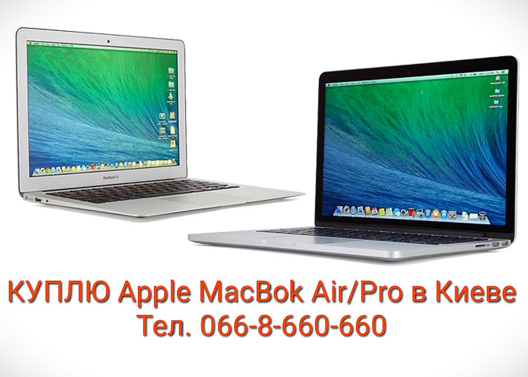 Куплю Apple MacBook Air в Киеве