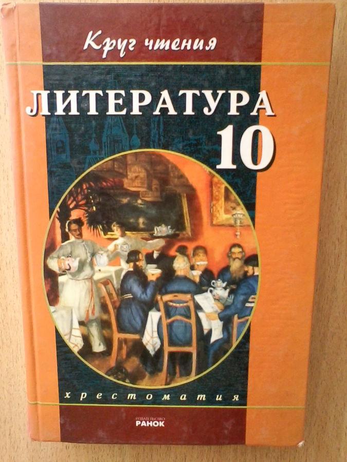 Христоматия 10 класс