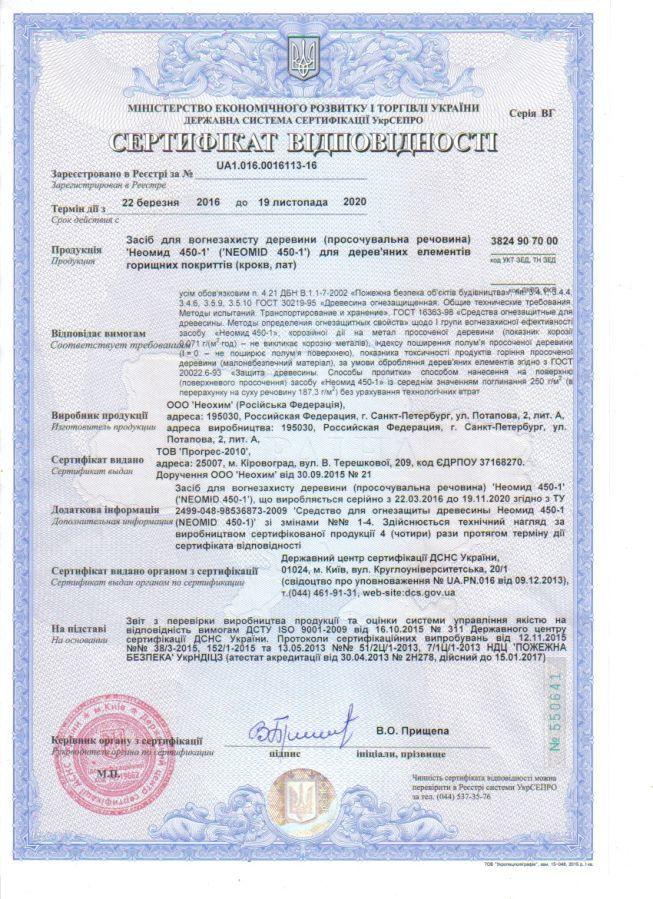 Сертификация продукции киев обязательная сертификация продукции перечень товаров