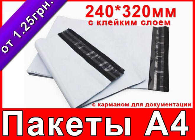 Курьерские пакеты, почтовые конверты - формат А4 240х320 мм с карманом