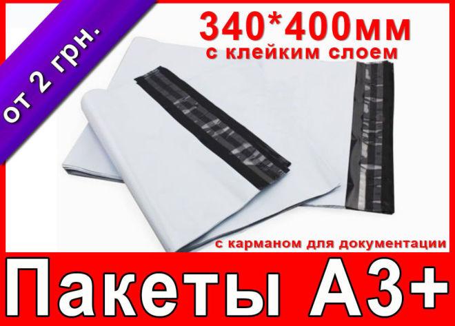 Курьерские пакеты, почтовые конверты - формат А3+ 380х400 с карманом