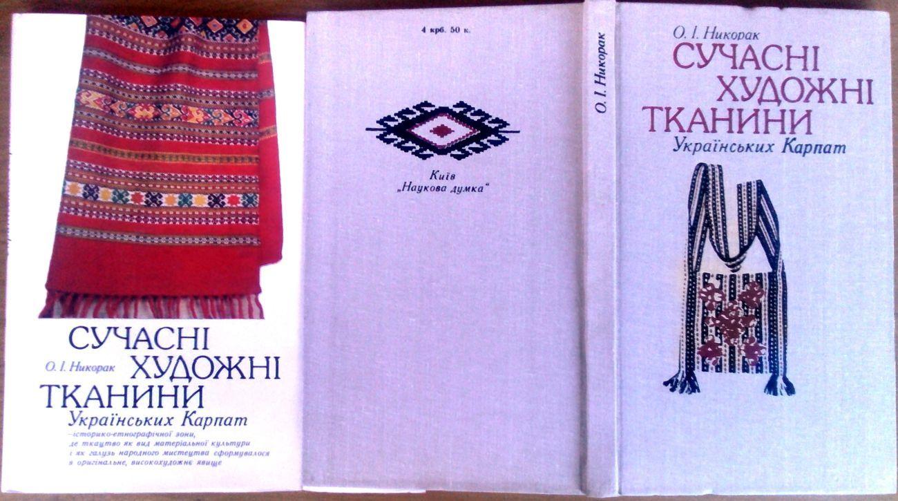 Никорак О.І. Сучасні художні тканини Українських Карпат.  600 грн ... b315694c7f203