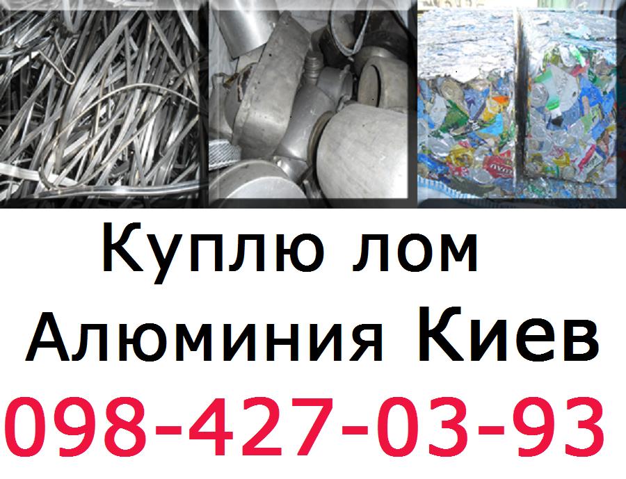 Фото - Куплю лом Свинца Киев Куплю лом Меди Киев О98. 427. ОЗ. 9З
