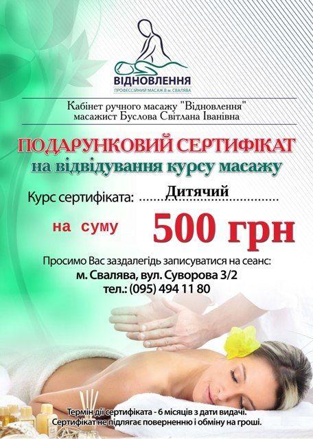 Подарочный сертификат массаж г. Свалява