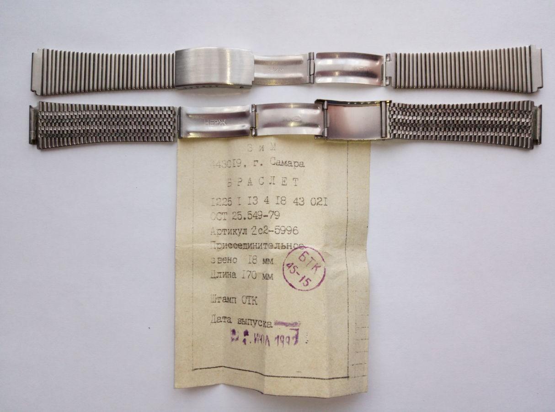 """Продам новый браслет для часов, ЗиМ, """"нержавейка""""."""