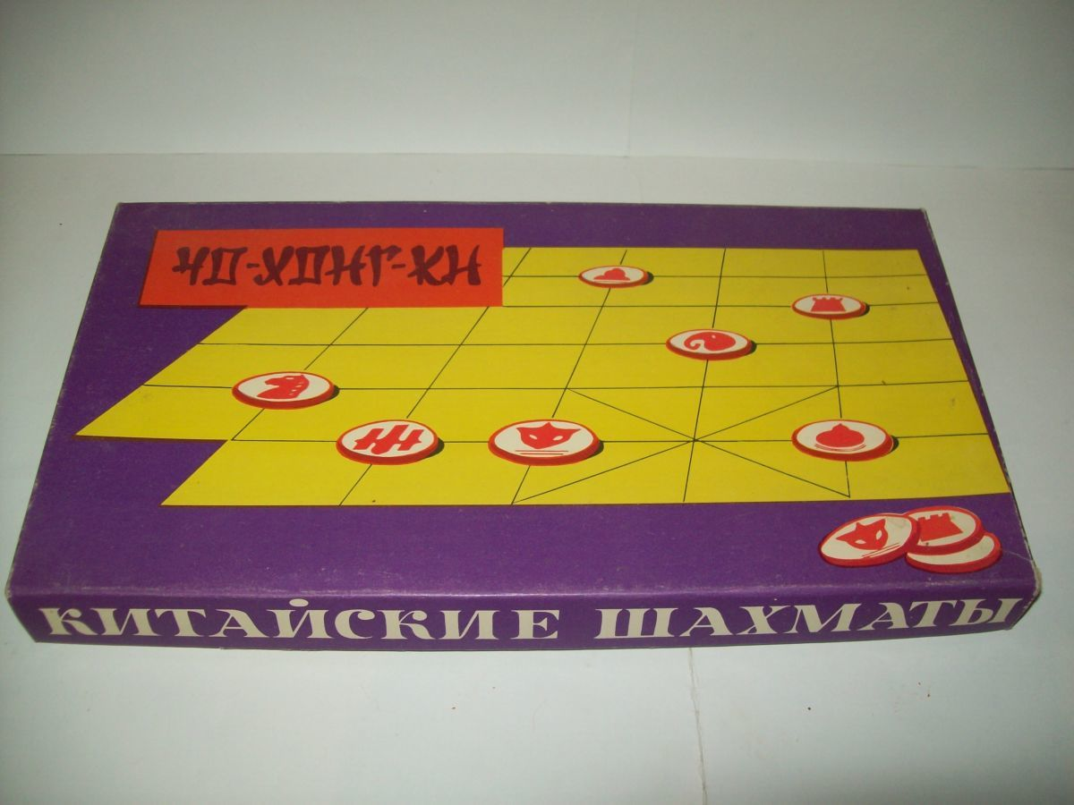 Игра китайские шахматы чо-хонг-ки про-во СССР
