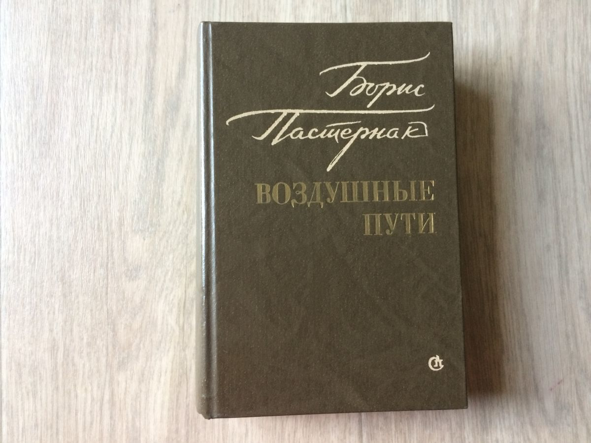 Борис Пастернак. Воздушные пути