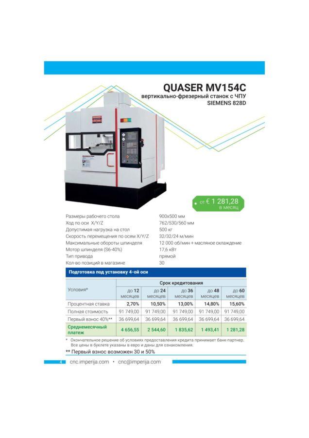 Вертикально-Фрезерный станок с ЧПУ QUASER MV154С Siemens 828D