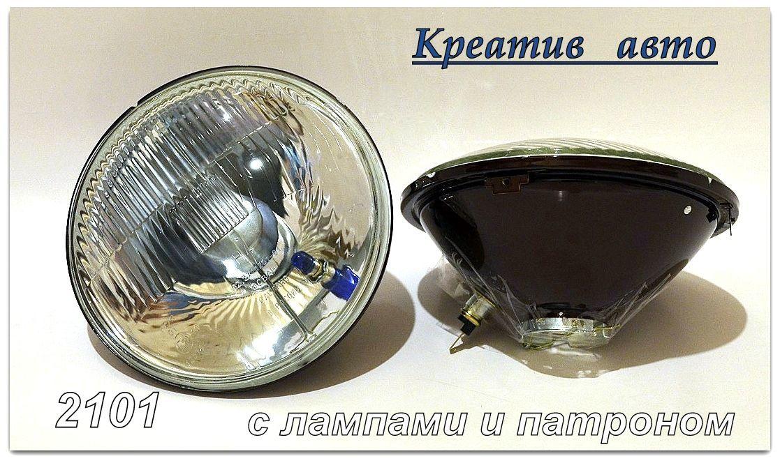 Фары 2101-21011 Освар с лампами