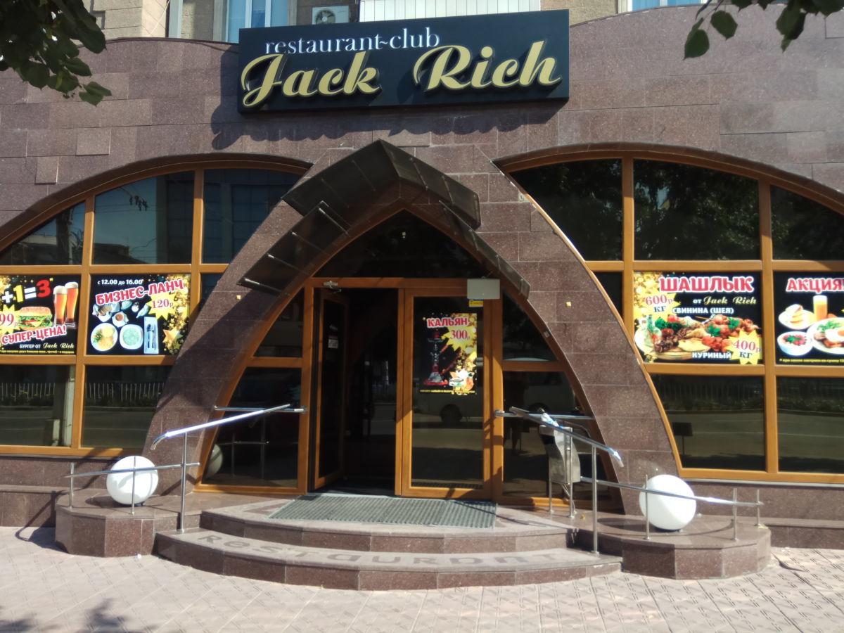 Пр Ресторан в Центре Города