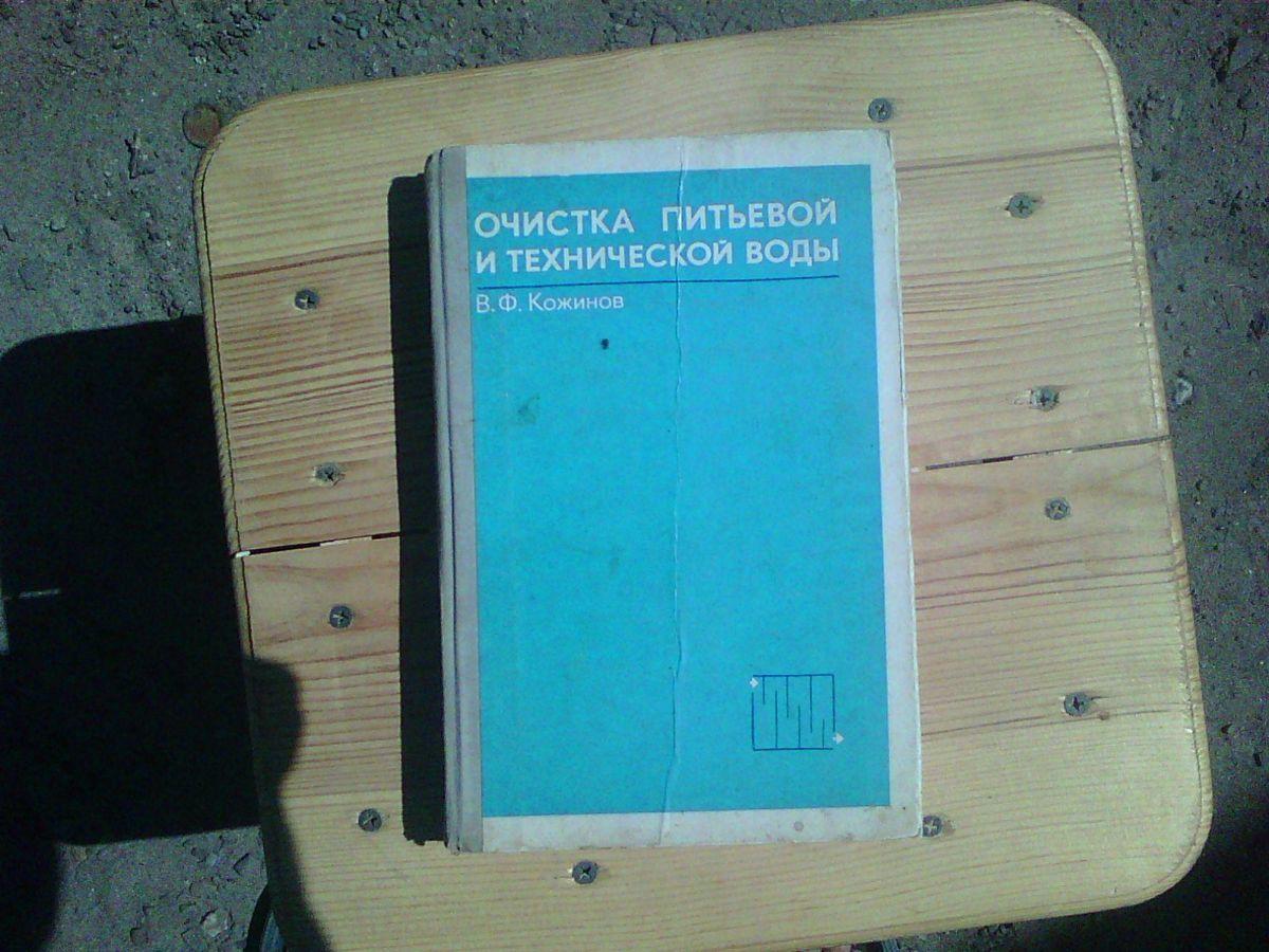 Продам книгу Очистка питьевой и технической воды  1971 года.