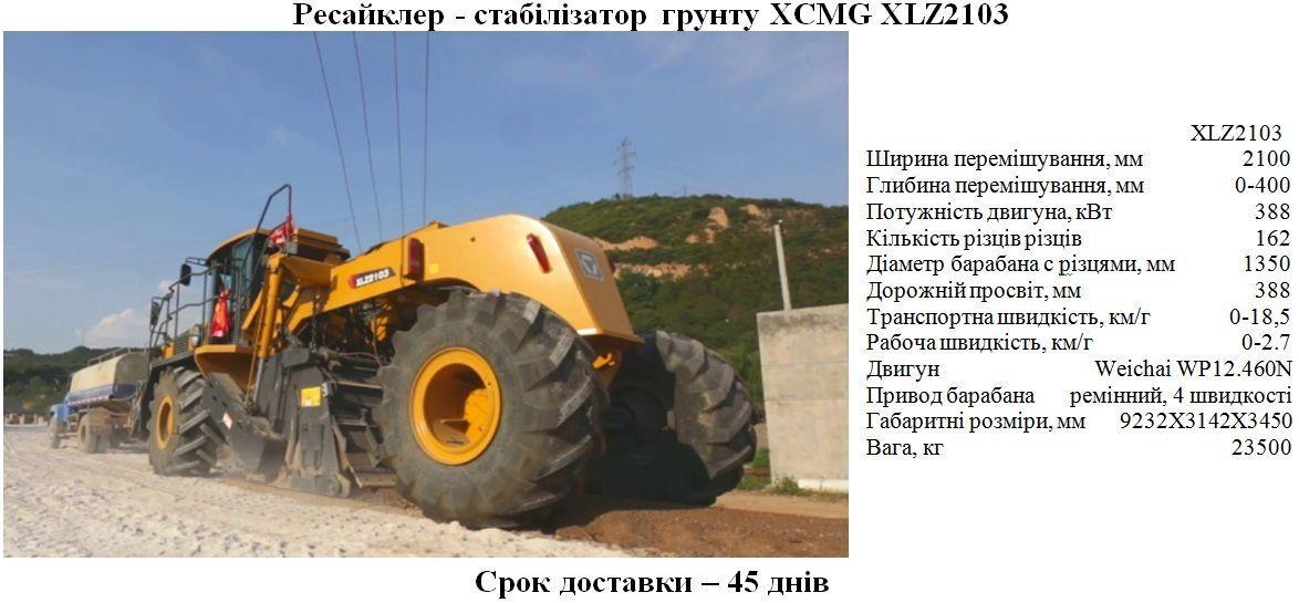 Ресайклер - стабілізатор грунту XCMG XLZ2103
