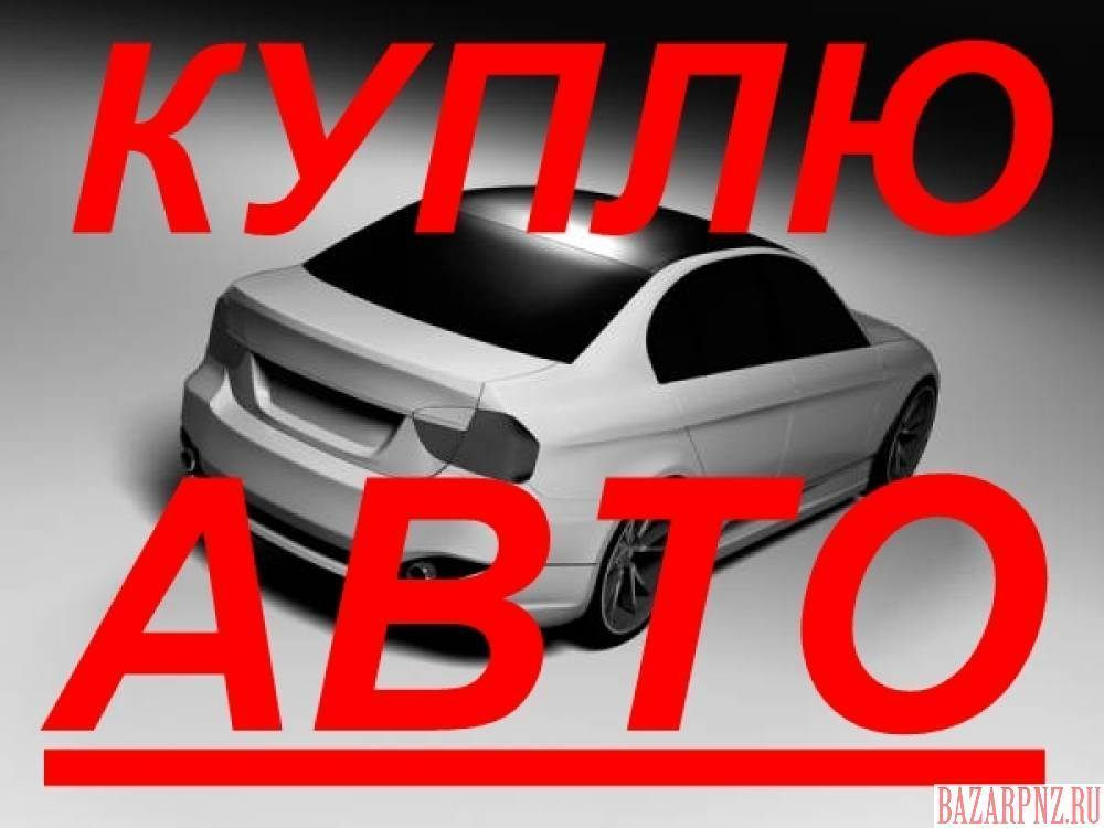 Картинка с надписью куплю авто, про