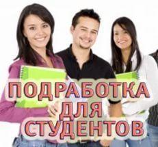 Подработка для школьников и студентов
