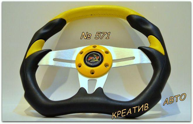 Рулевое колесо №571 желтый