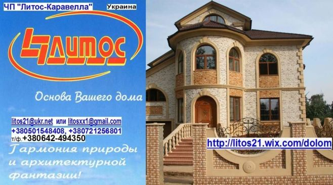 Только в Украине продаём облицовочный кирпич Литос