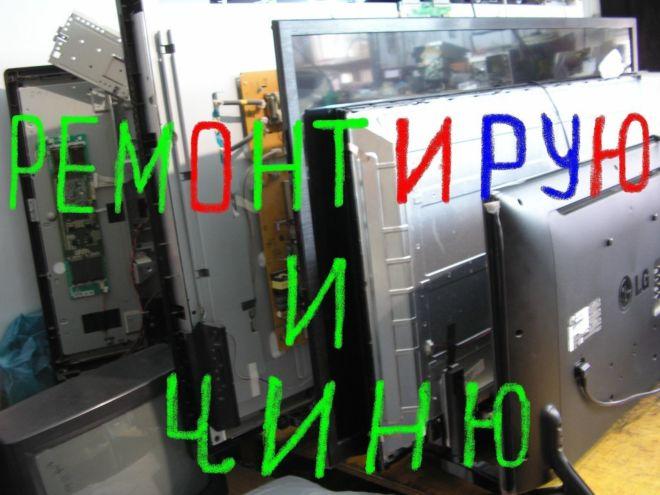 Комплексный ремонт телевизоров на дому и в мастерской в г.Николаеве
