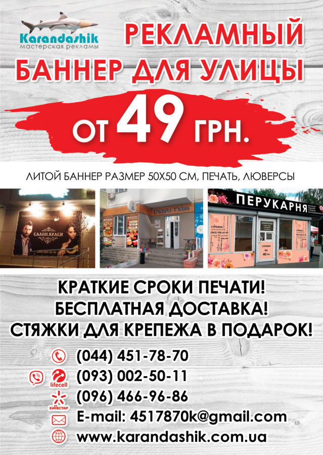 Печать рекламных баннеров в Киеве дешево.